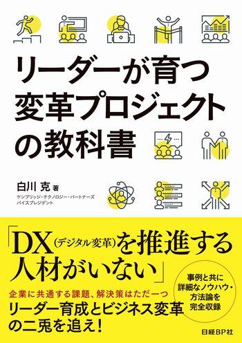 リーダーが育つ変革プロジェクトの教科書