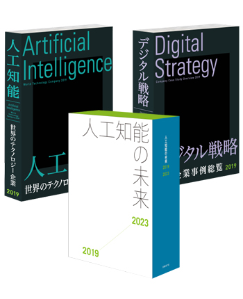 人工知能&デジタル戦略2019(3冊セット)