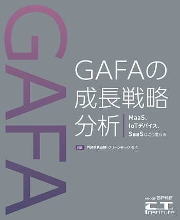 GAFAの成長戦略分析