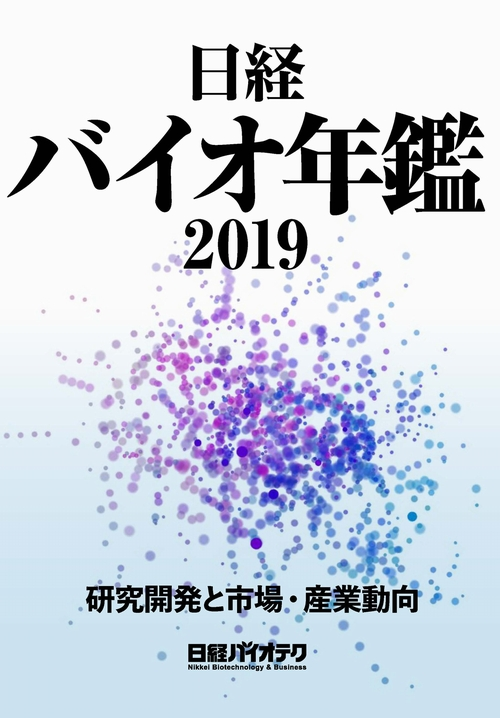 日経バイオ年鑑2019