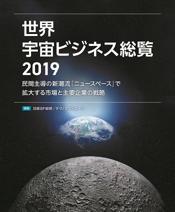 世界宇宙ビジネス総覧2019