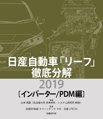 日産自動車「リーフ」徹底分解2019[インバーター/PDM編]