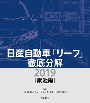 日産自動車「リーフ」徹底分解2019[電池編]