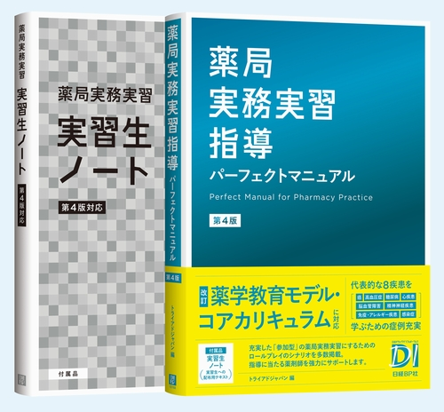 薬局実務実習指導パーフェクトマニュアル 第4版
