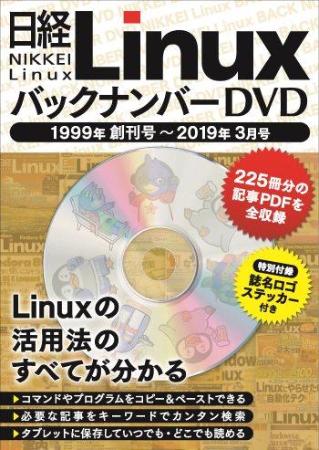 日経Linux バックナンバーDVD 1999年創刊号~2019年3月号