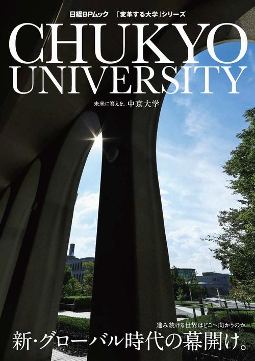 日経BPムック 「変革する大学」シリーズ CHUKYO UNIVERSITY 新・グローバル時代の幕開け。