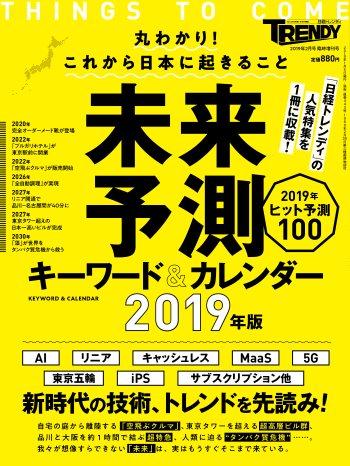 日経トレンディ2月号臨時増刊 未来予測 キーワード&カレンダー