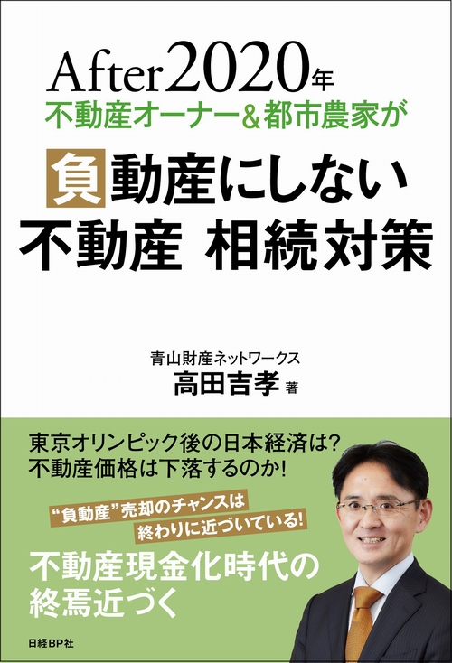 After 2020年 不動産オーナー&都市農家が負動産にしない 不動産 相続対策
