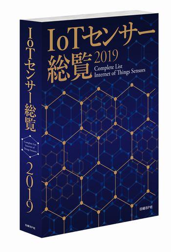 IoTセンサー総覧 2019 書籍+オンラインサービスセット