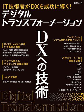 デジタルトランスフォーメーション DXへの技術