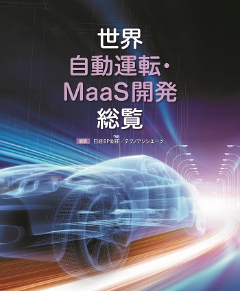 世界自動運転・MaaS開発総覧