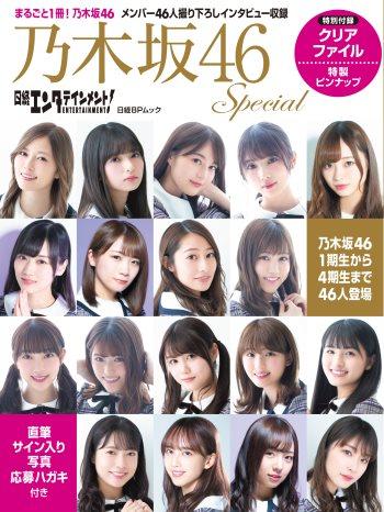 日経エンタテインメント! 乃木坂46 Special