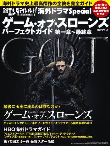 ゲーム・オブ・スローンズ パーフェクトガイド 第一章~最終章