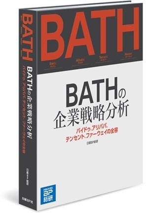 BATHの企業戦略分析 書籍
