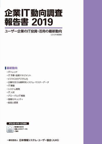 企業IT動向調査報告書 2019
