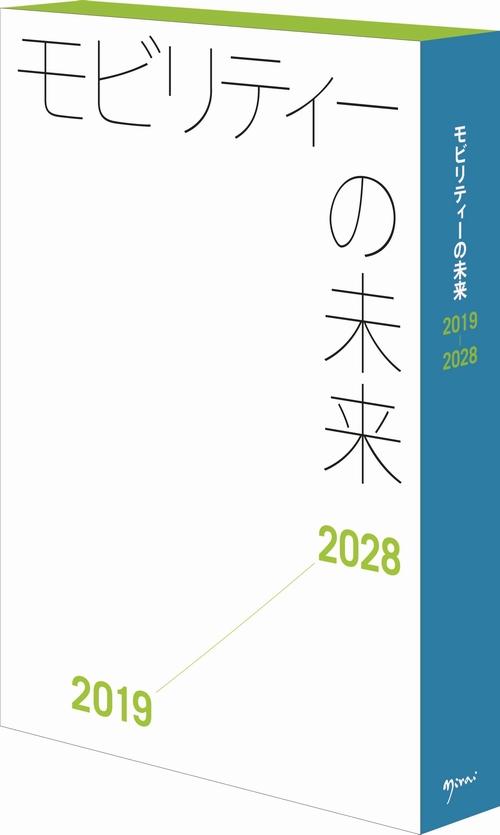 モビリティーの未来2019-2028