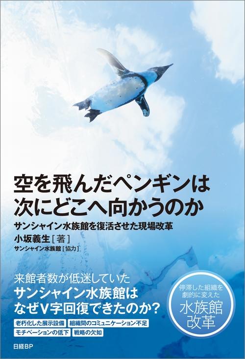 空を飛んだペンギンは次にどこへ向かうのか サンシャイン水族館を復活させた現場改革