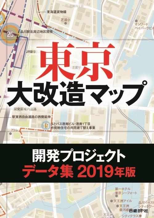 東京大改造マップ開発プロジェクトデータ集2019年版