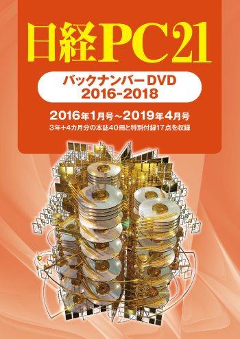 日経PC21 バックナンバーDVD 2016-2018