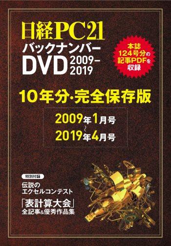 日経PC21 バックナンバーDVD 10年分完全保存版