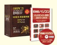 日経PC21バックナンバーDVD 10年分保存版+日経パソコン バックナンバーDVD15-18セット