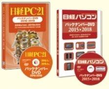 日経PC21 バックナンバーDVD 16-18+日経パソコン バックナンバーDVD 15-18セット