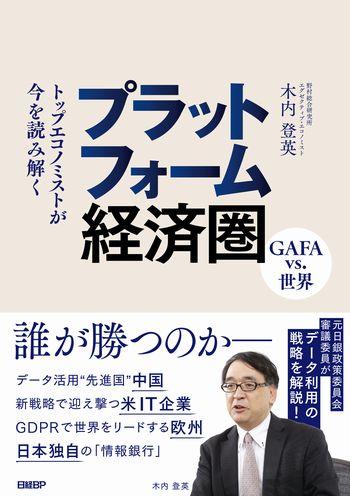 プラットフォーム経済圏 GAFA vs. 世界