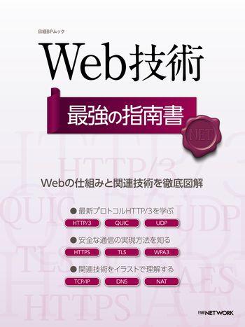 Web技術 最強の指南書