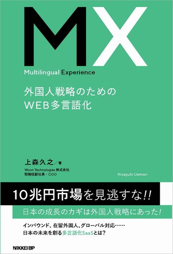 Multilingual Experience 外国人戦略のためのWEB多言語化
