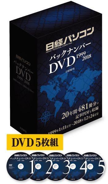 日経パソコンバックナンバーDVD 1999-2018
