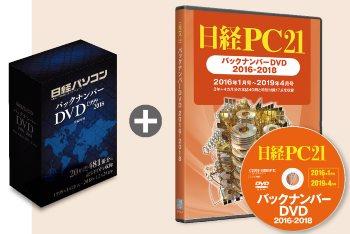 日経パソコンバックナンバーDVD 1999-2018 + 日経PC21 バックナンバーDVD 2016-2018 セット