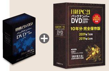 日経パソコンバックナンバーDVD 1999-2018 +日経PC21 バックナンバーDVD 10年分完全保存版 セット