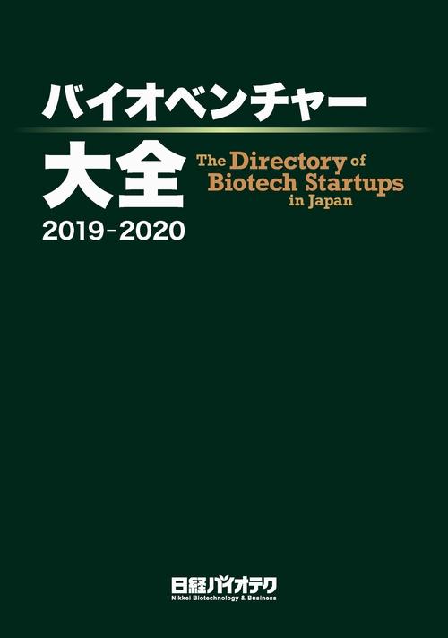 バイオベンチャー大全 2019-2020