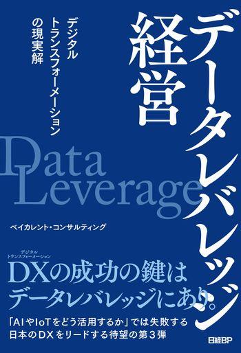 データレバレッジ経営