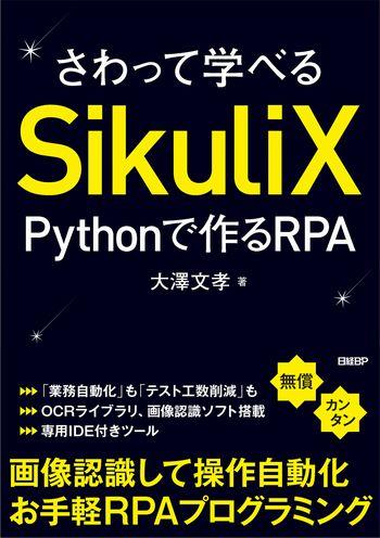 さわって学べるSikuliX
