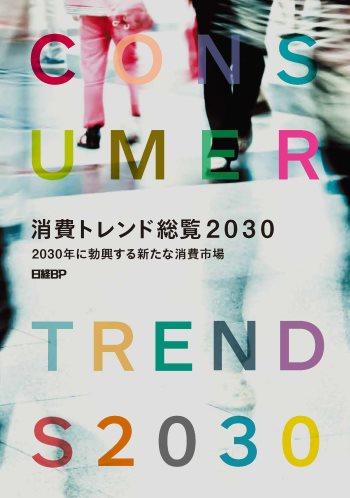 消費トレンド総覧2030 Consumer trends in 2030