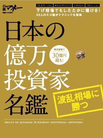 日本の億万投資家名鑑 波乱相場に勝つ