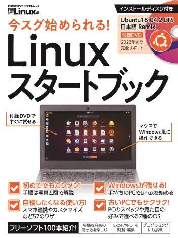 今スグ始められる! Linuxスタートブック