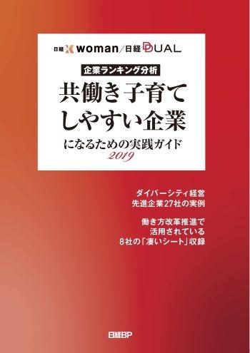 「共働き子育てしやすい企業」になるための実践ガイド2019