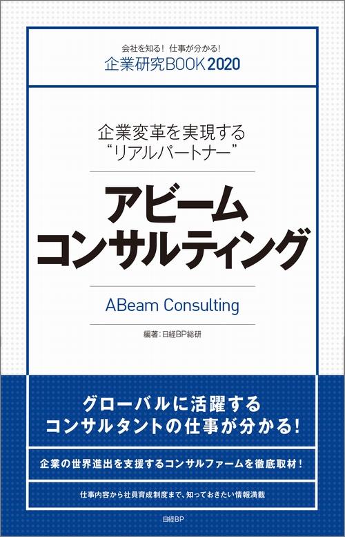 """企業研究BOOK2020 企業変革を実現する""""リアルパートナー""""アビームコンサルティング"""