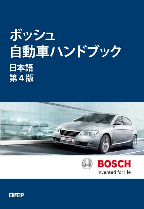 ボッシュ自動車ハンドブック 日本語第4版