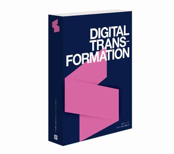 DXサーベイ 書籍+オンラインサービス