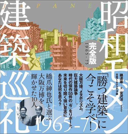 昭和モダン建築巡礼 完全版1965-75