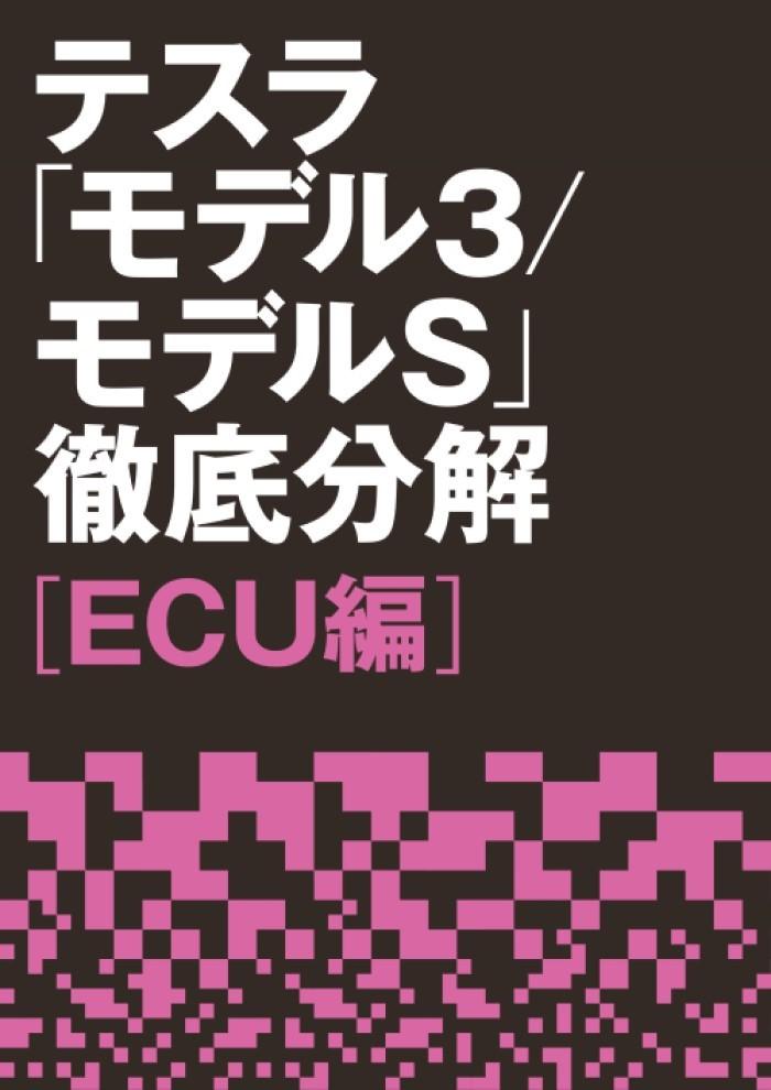 テスラ「モデル3/モデルS」徹底分解【ECU編】