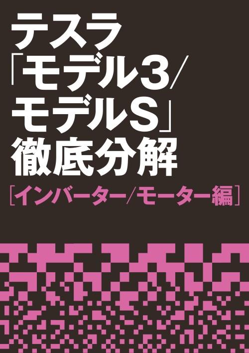 テスラ「モデル3/モデルS」徹底分解【インバーター/モーター編】