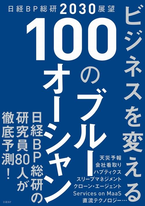 日経BP総研2030展望