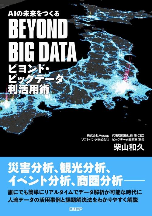 AIの未来をつくる ビヨンド・ビッグデータ利活用術