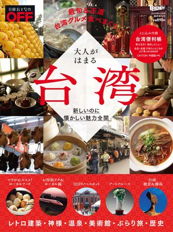 日経トレンディ11月号臨時増刊  大人がはまる台湾