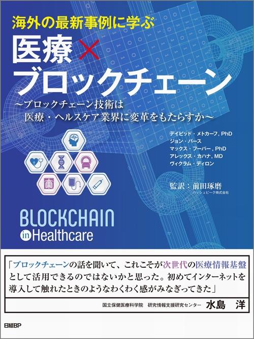 海外の最新事例に学ぶ 医療×ブロックチェーン