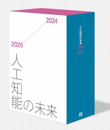 人工知能の未来2020-2024 書籍+オンラインサービス